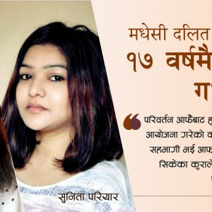 मधेसी दलित महिला भन्छिन्- १७ वर्षमै तेस्रोपटक गर्भवती भएँ